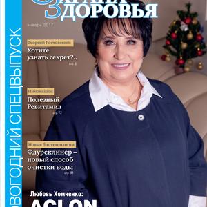 Система Активного Долголетия. Новосибирск. Журнал Охрана Здоровья