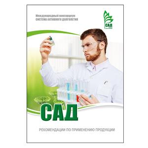 Система Активного Долголетия. Новосибирск. Брошюра Рекомендации по применению продукции САД 4-е издание