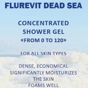 Скраб «Минимум 3 в 1» С флуревитами и минералами Мертвого моря