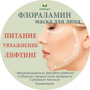 Система Активного Долголетия. Новосибирск. Маска для лица Флораламин